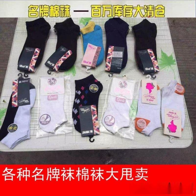 跑江湖擺地攤成年男女款運動襪子哪余便宜