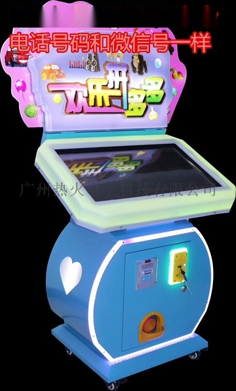 大型电玩城礼品机新款娱乐机设备
