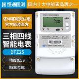 恆通國測DTZ25三相四線智慧電錶0.5S級3×220/380V 3×1.5(6)A