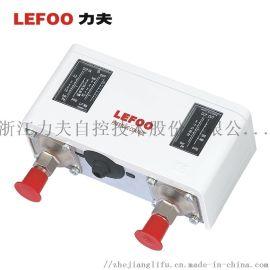 LF58制冷系统双压开关,空调冷库高低压双压控