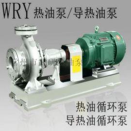 常州导热油泵 武进WRY热油泵 耐高温热油循环泵