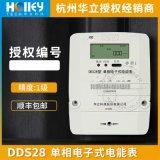 杭州华立DDS28家用单相电能表5(60)A 220V 1级