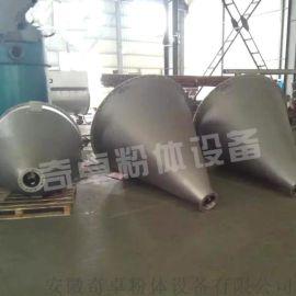 氧化镁加工不锈钢卧式混合机,奇卓锥形混合设备