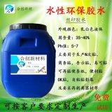 絲印壓敏膠-水性環保膠水 水性不幹膠 水性壓敏膠