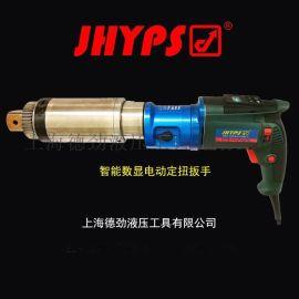 智能数显电动力矩扳手 电动定扭扳手