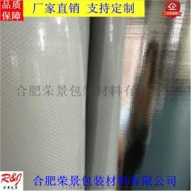 设备包装真空膜 机械防潮铝塑编织膜 铝箔膜编织布
