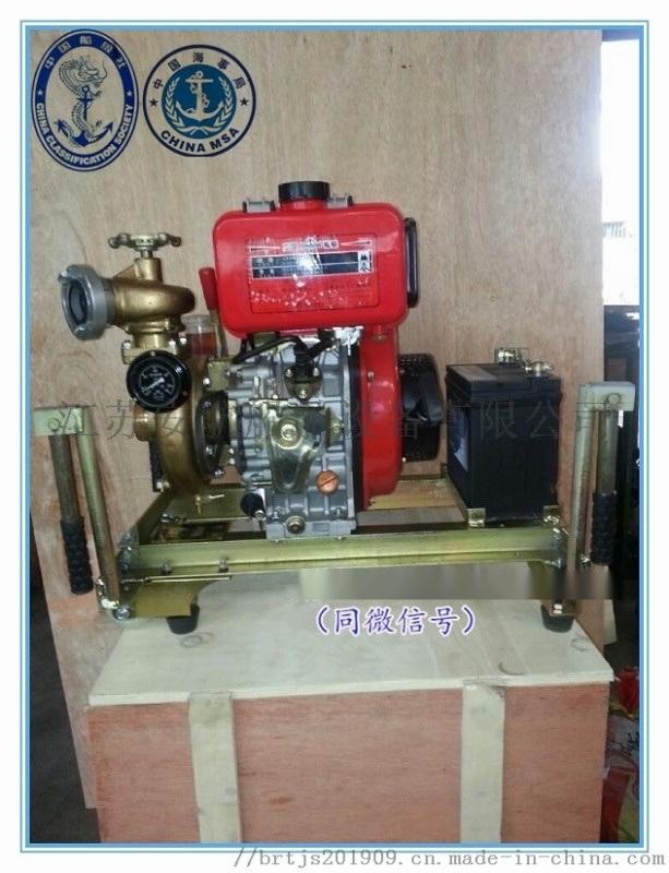 65CWY-40船用应急消防泵