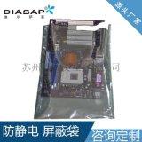厂家 电子产品包装袋、静电袋、抽真空尼龙袋