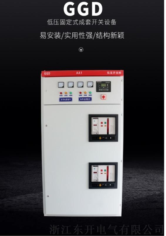 低压成套开关柜 GGD低压配电柜 动力柜