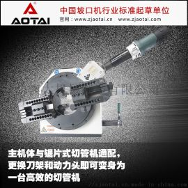 OSD可移动台式管子切割坡口机