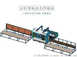 铝板激光焊接机实现产品的批量生产