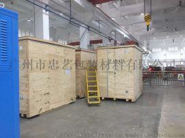广州免费**上门打包装木箱服务