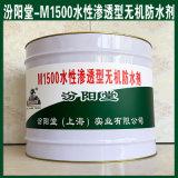 M1500水性渗透型无机防水剂、抗水渗透