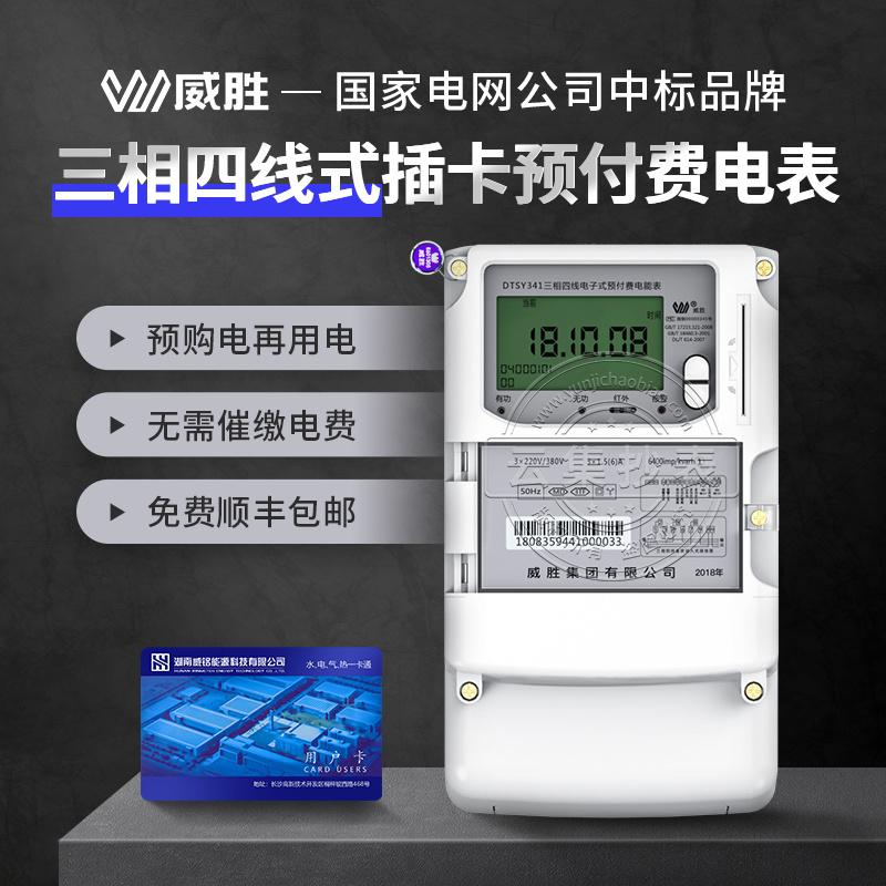 IC卡插卡电表 威胜DTSY341-MD3三相四线电子式预付费电能表