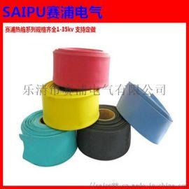 低压热缩绝缘套管,母排保护用热缩母排管