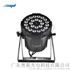 ASGD奥斯光电24颗4合1帕灯KTV舞台灯光设备