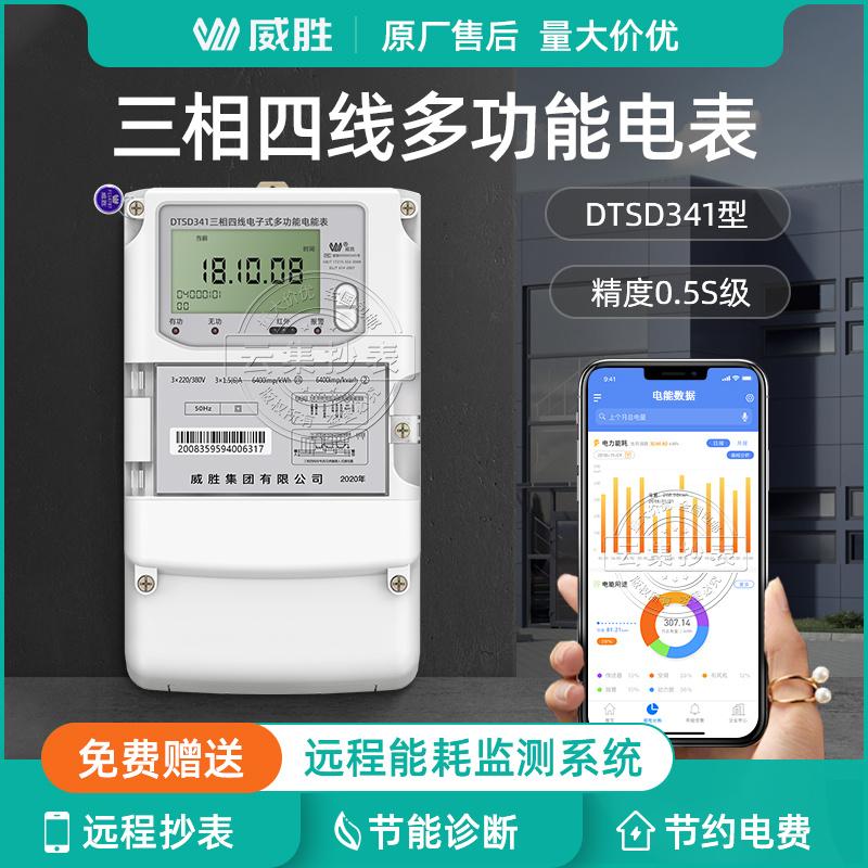 三相电表 长沙威胜DTSD341-U 电子式电能表0.5S级 220/380V