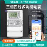 三相電錶 長沙威勝DTSD341-U 電子式電能表0.5S級 220/380V
