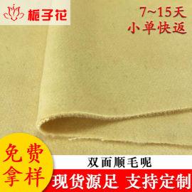 毛呢面料厂家生产新品秋冬双面呢布料