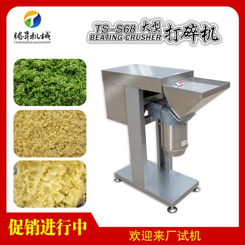 食物打碎机  坚果碎粒设备  果蔬打酱机