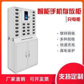 24门指纹智能手机存放柜自助手机存放保管柜定制
