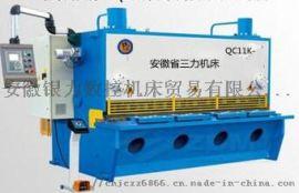 液压闸式数控剪板机、折弯机、安徽省三力机床