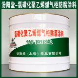 氯磺化聚乙烯  櫃防腐塗料、生產銷售、塗膜堅韌