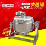 300L可倾式燃气加热夹层锅 不锈钢蒸煮搅拌锅炒锅