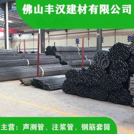 佛山声测管厂家现货供应桥梁桩基检测管丰汉建材