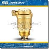 P25X-16T黃銅自動排氣閥