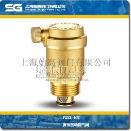 P25X-16T黄铜自动排气阀