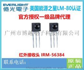 台湾亿光DIP红外插件接收头IRM56384