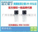 臺灣億光DIP紅外插件接收頭IRM56384