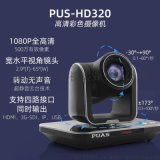 高清会议摄像机 PUS-HD320