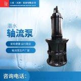900QZB-70潛水軸流泵生產廠家推薦
