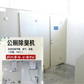 公厕微雾除臭机 如厕 愉悦