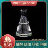 非離子 e1303 乳化劑 E-1303