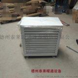 5Q蒸汽暖风机NC/B-60暖风机矿用暖风机