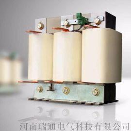 河南瑞通 输出电抗器 变频器出线电抗器 低压滤波电抗器