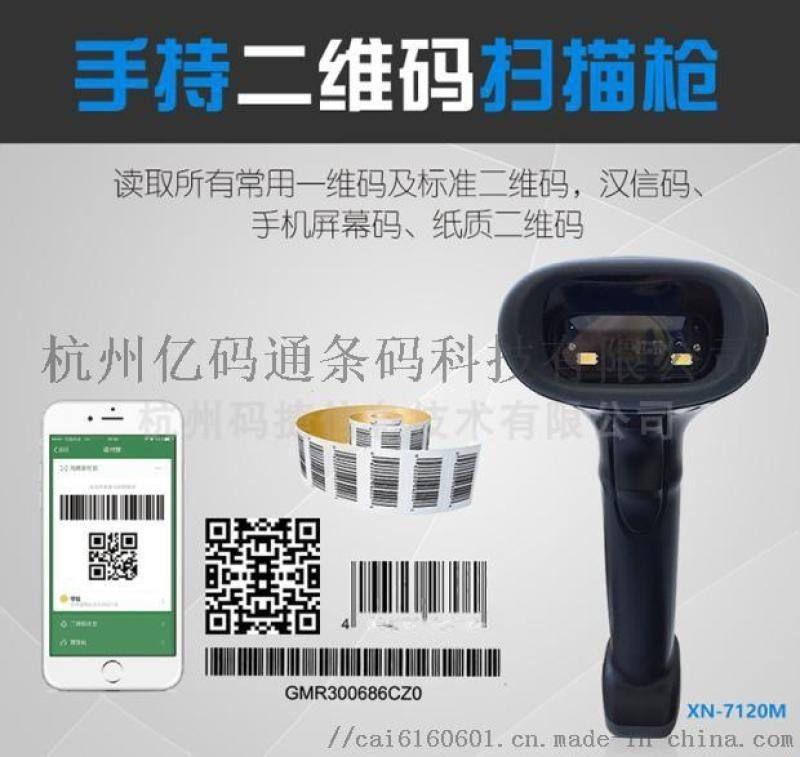 德沃xn-7100扫描 扫描器