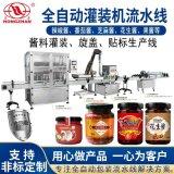 宏展辣椒醬灌裝流水線 液體灌裝流水線 灌裝機