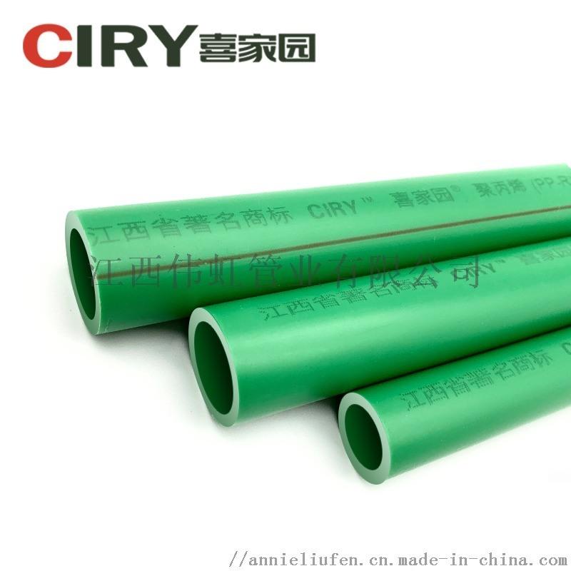 喜家園 PPR家裝水管 20 25熱熔冷熱水管