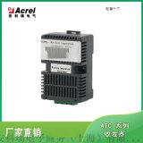 安科瑞无线测温收发器ATC200 螺丝固定安装 485通讯