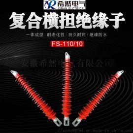 复合瓷质复合绝缘子FS3-110/8