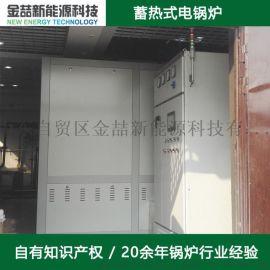 蓄热式电热取暖锅炉 金喆电采暖电锅炉厂家