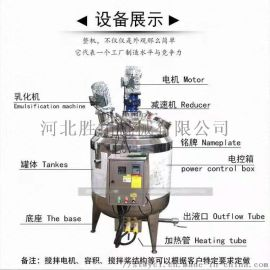 5000L树脂加热罐饮料搅拌罐洗洁精生产设备石蜡反应釜胶水搅拌罐