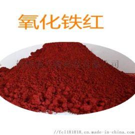 河池宜州 来宾崇左氧化铁红有机颜料101 130