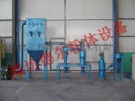 临沂石膏气流粉碎机,石灰粉超细磨粉机