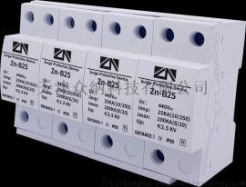 天津众纳科技电源电涌保护器Zn-B25耐高温