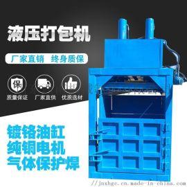 废纸液压半自动打包机 支持定制 废料压缩打包